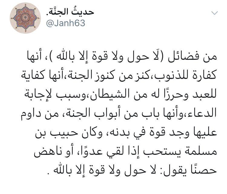توتير Islamic Quotes Quran Islamic Quotes Quotes