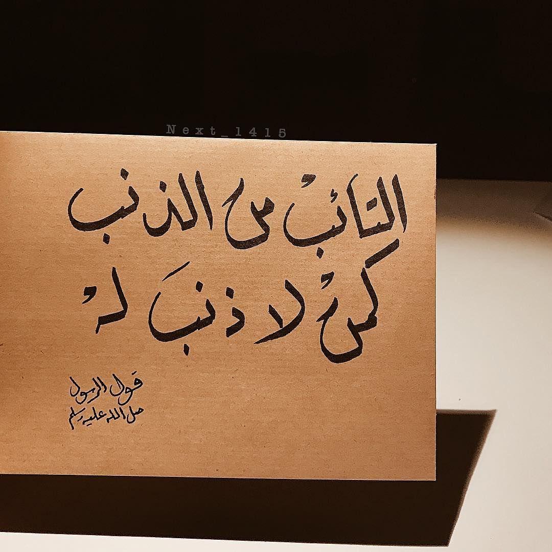 التائب من الذنب كمن لا ذنب له اللهم صل على رسول الله Words Notes Arabic Calligraphy