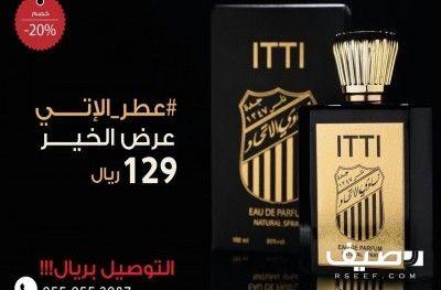 Lt Span Gt الان عطر الاتحاد الأكثر مبيعا وإعجابا من قبل جماهير الإتحاد يعود إليكم في شهر رمضان بخصم 20 والتوصيل بريال او عن طر Convenience Store Products