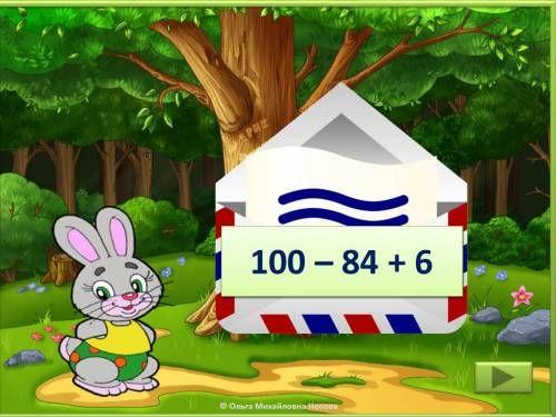 Дидактическая игра «В гостях у гусеницы» - Внеклассные мероприятия по математике