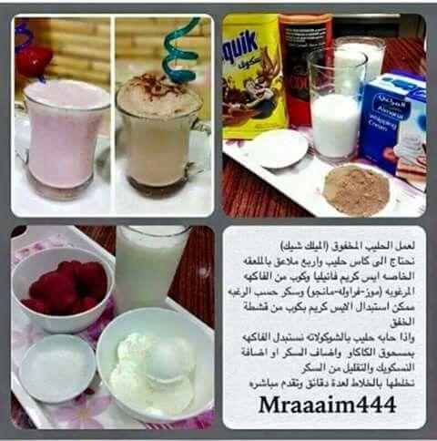 ميلك شيك Arabic Food Coffee Drink Recipes Tea Recipes