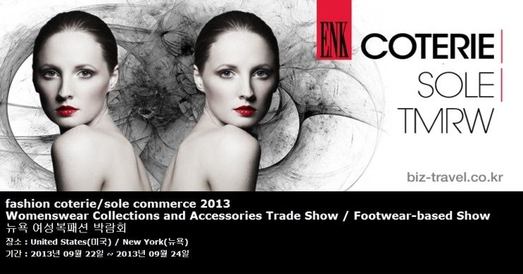 fashion coterie/sole commerce 2013 Womenswear Collections and Accessories Trade Show / Footwear-based Show 뉴욕 여성복패션 박람회