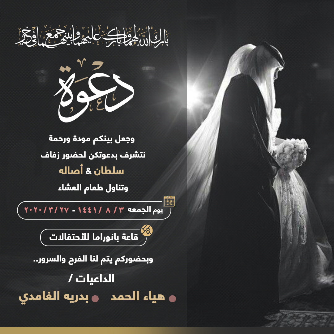 دعوة نساء Wedding Cards Images Wedding Cards Wedding Background