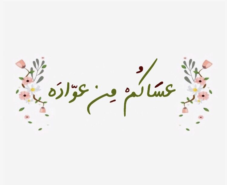 توزيعات العيد توزيعات للعيد عيديات جاهزة للطباعة Eid Greetings Eid Cards Eid Stickers