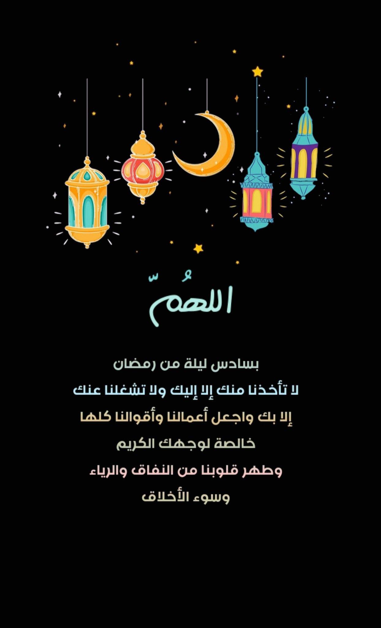 اللهُمَّ بسادس ليلة من رمضان لا تأخذنا منك إلا إليك ولا ...