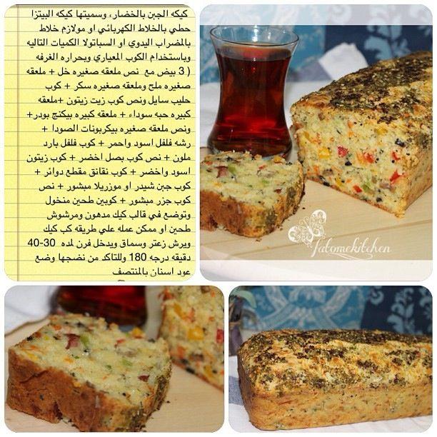 كيكة الجبن بالخضار Recipes Food Arabic Food