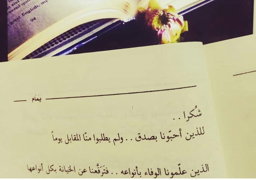 Pin By M On خواطر Words Quotes Sayings