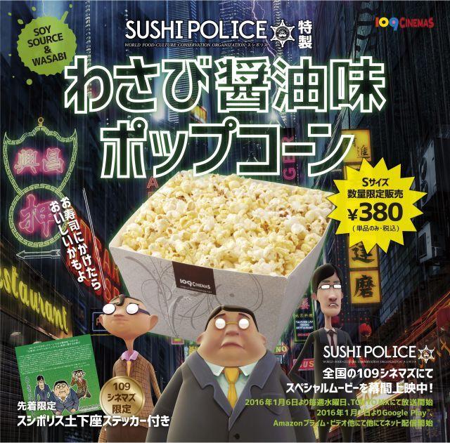人気アニメから誕生!109シネマズから『わさび醤油味ポップコーン』が発売