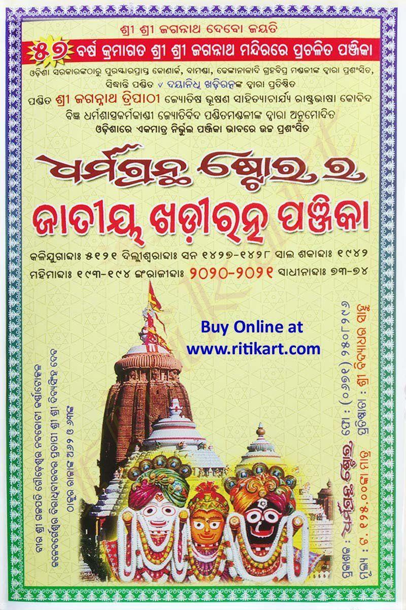 Jatiya Khadiratna Panjika 2020 2021 In 2020 Odia Language Yearly Calendar Year Start