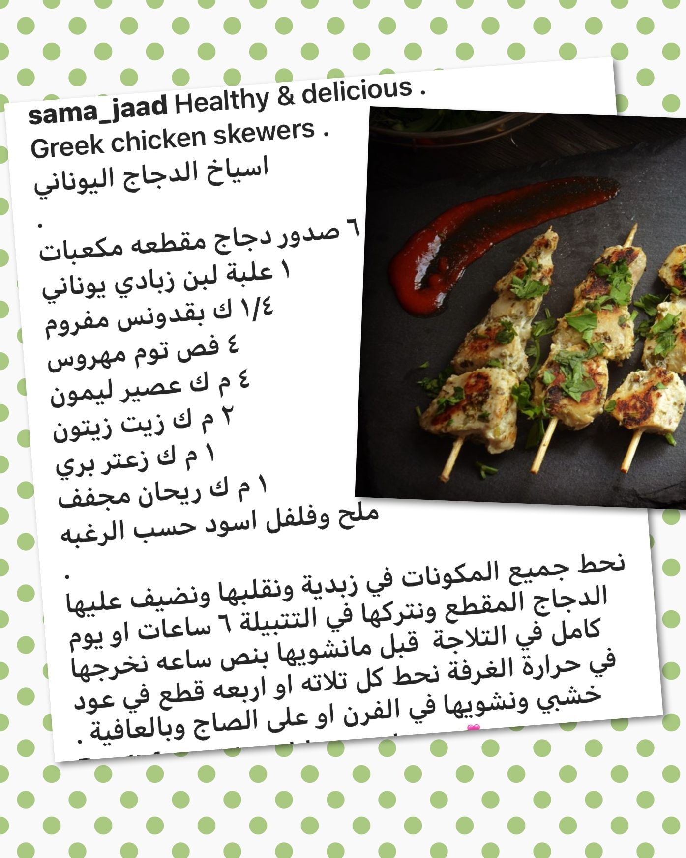 اسياخ الدجاج بالزبادي اليوناني Food Recipes Beef