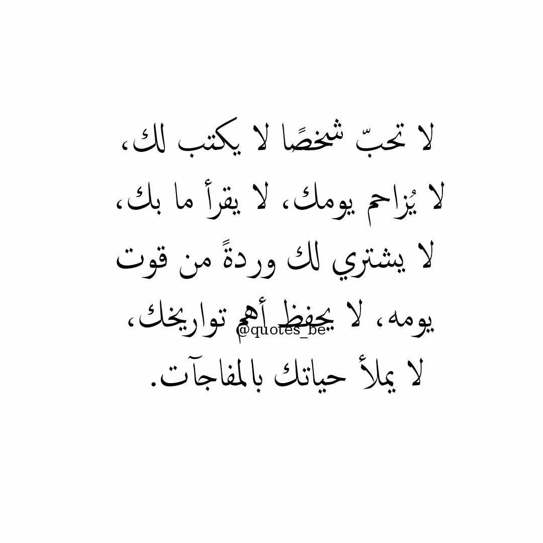 أنت تشعر أنك مجرد شخص في هذا العالم بينما يوجد دائم ا من يشعر أنك العالم بأسره Cool Words Mood Quotes Words