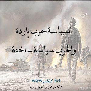 كلام عن الحرب عبارات وأقوال عن الحرب مكتوبة علي صور War Wordpress Arabic Calligraphy