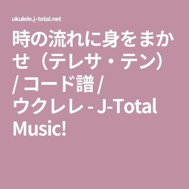 朴���j_時の流れに身をまかせ(テレサ・テン)/コード譜/ウクレレ