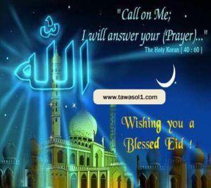 حالات واتس اب العيد الاضحى Ramadan Kartu Bahasa Inggris