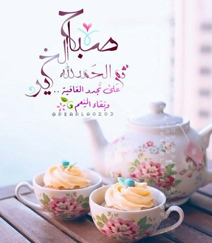 Desertrose الل ه م ص ل ع ل ى س ي د ن ا م ح م د الس اب ق ل ل خ ل ق ن Good Morning Images Flowers Beautiful Morning Messages Good Morning Animation