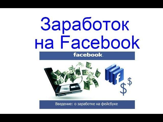 Как заработать деньги на facebook как заработать авторитет ребенку полезным делом