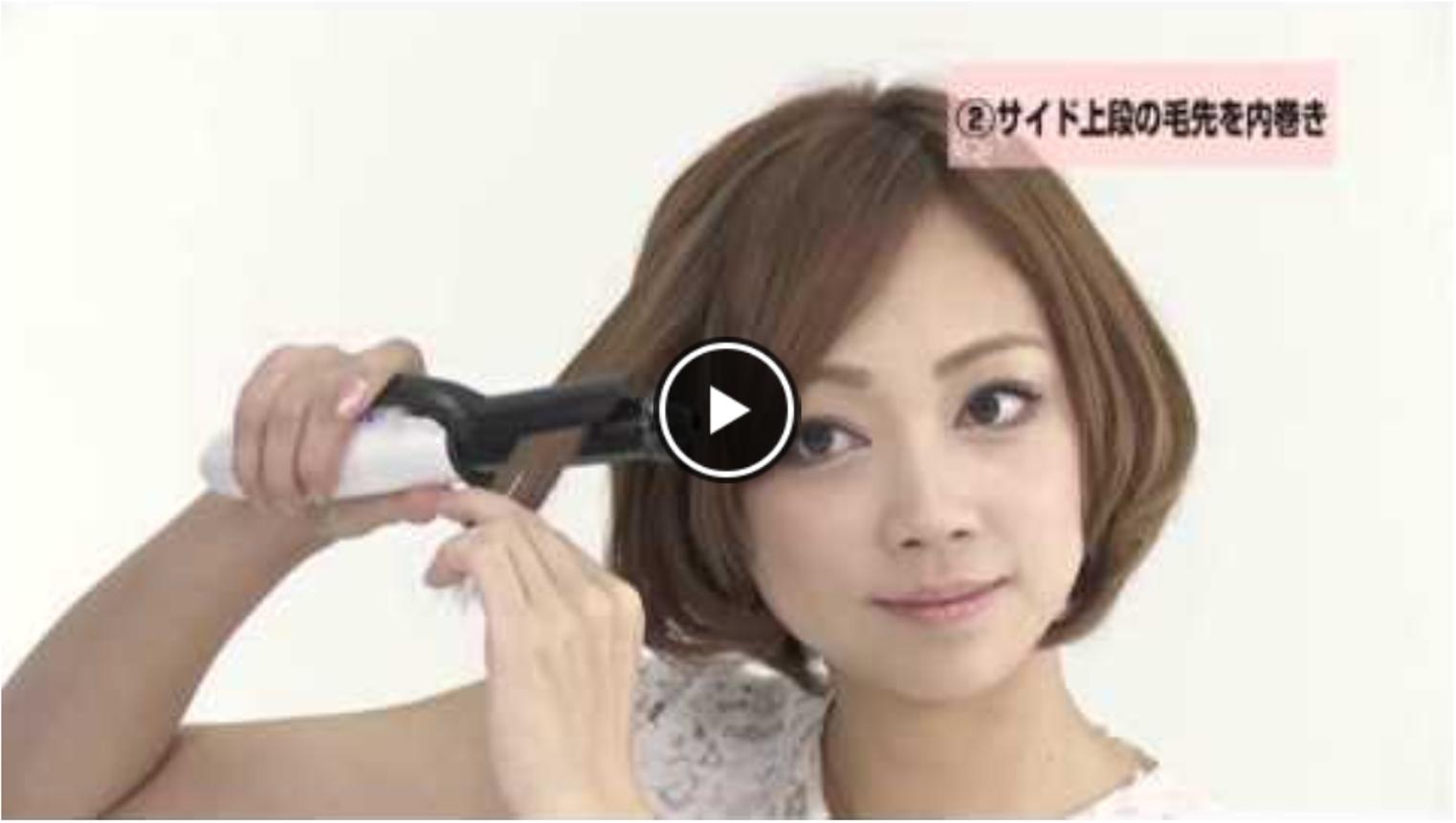 ショートボブの方が コテをつかって簡単に巻き髪を作る方法を特集