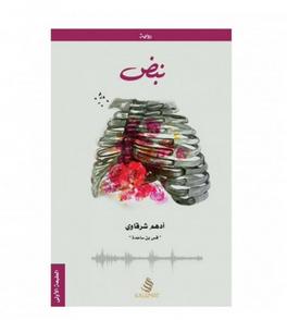 تحميل رواية نبض قلبي Pdf أدهم الشرقاوى Book Names Free Ebooks Download Books Download Books