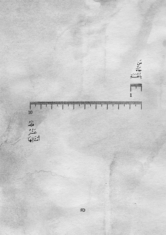 و م ن ج اء ب الس ي ئ ة ف لا ي ج ز ى إ لا م ث ل ه ا Fariedesign Quran Quotes Inspirational Quran Quotes Love Quran Quotes Verses
