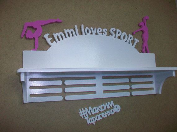 Trophy Shelf Medal Holder Display Customizable You Can