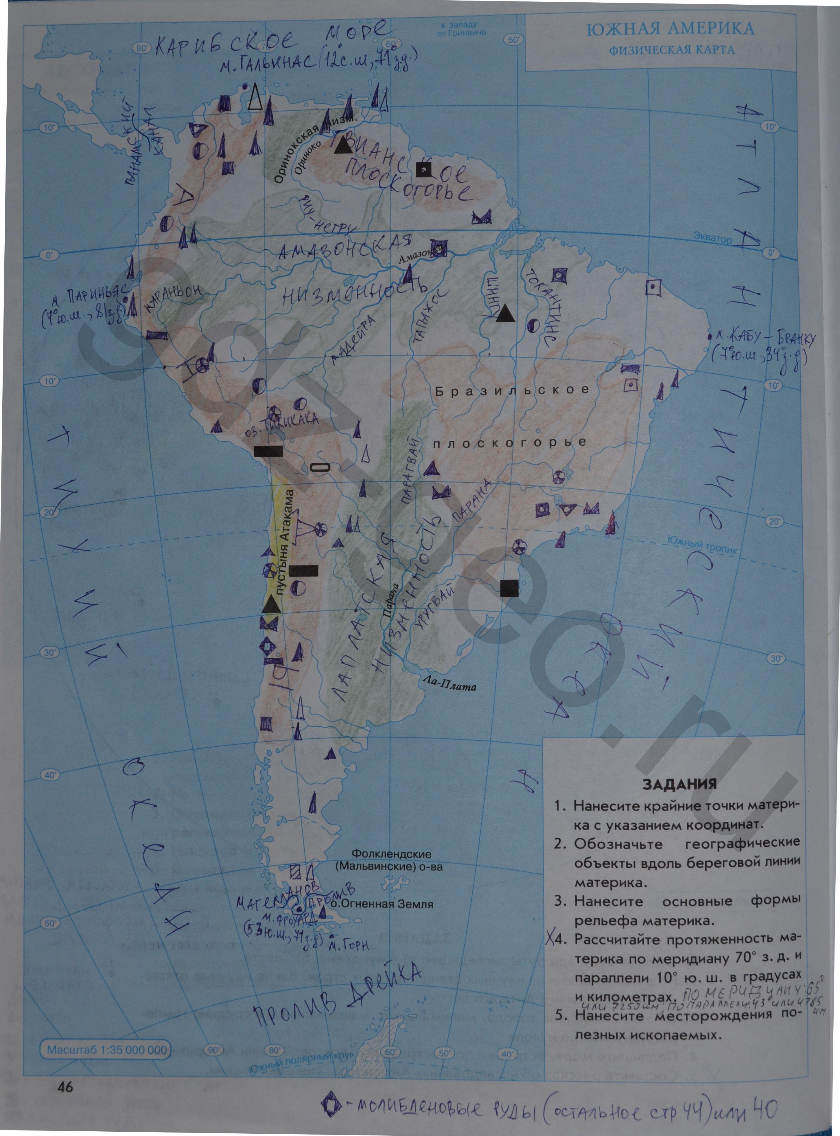 Решебник по контурной карте по географии за 10 класс брилевский смоляков