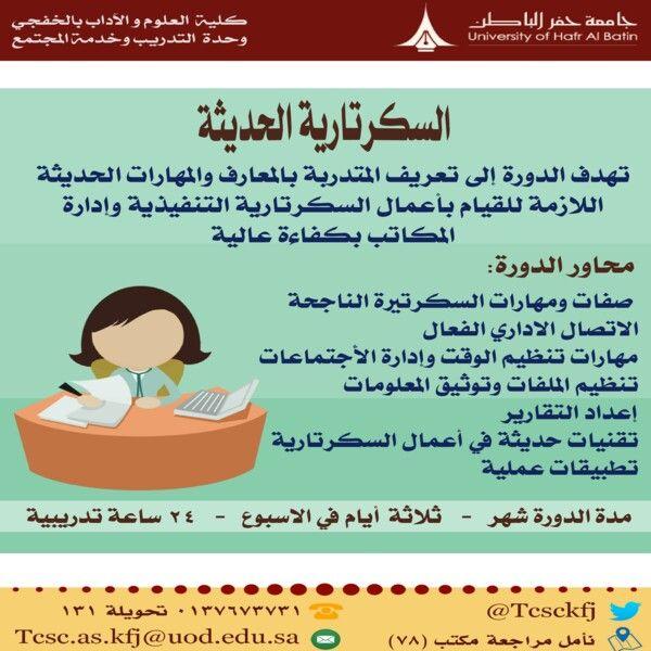 دورات تدريب تطوير مدربين السعودية الرياض طلبات تنميه مهارات اعلان إعلانات تعليم فنون دبي قيادة تغيير سياحه مغامره Movie Posters Poster Movies