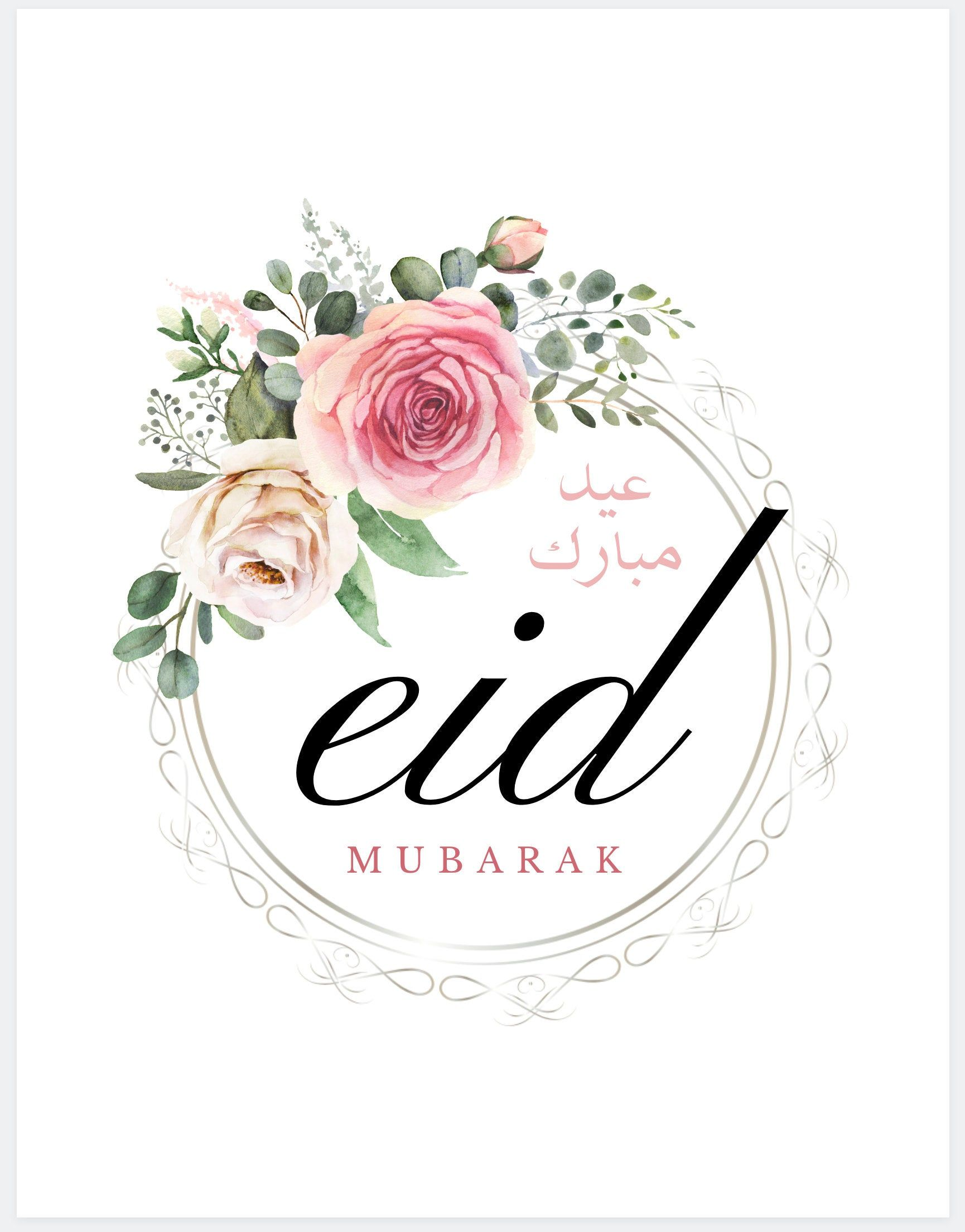Eid Mubarak Print Printable Happy Eid Decoration Elegant Eid Al Adha Eid Al Fitr Decor Poster Muslim Islamic Holiday Greeting Card Eid Mubarak Card Eid Al Fitr Eid Mubarak Images
