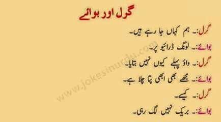 Pin By Junaib Khan On Jokes Of The Day Joke Of The Day Jokes Calligraphy