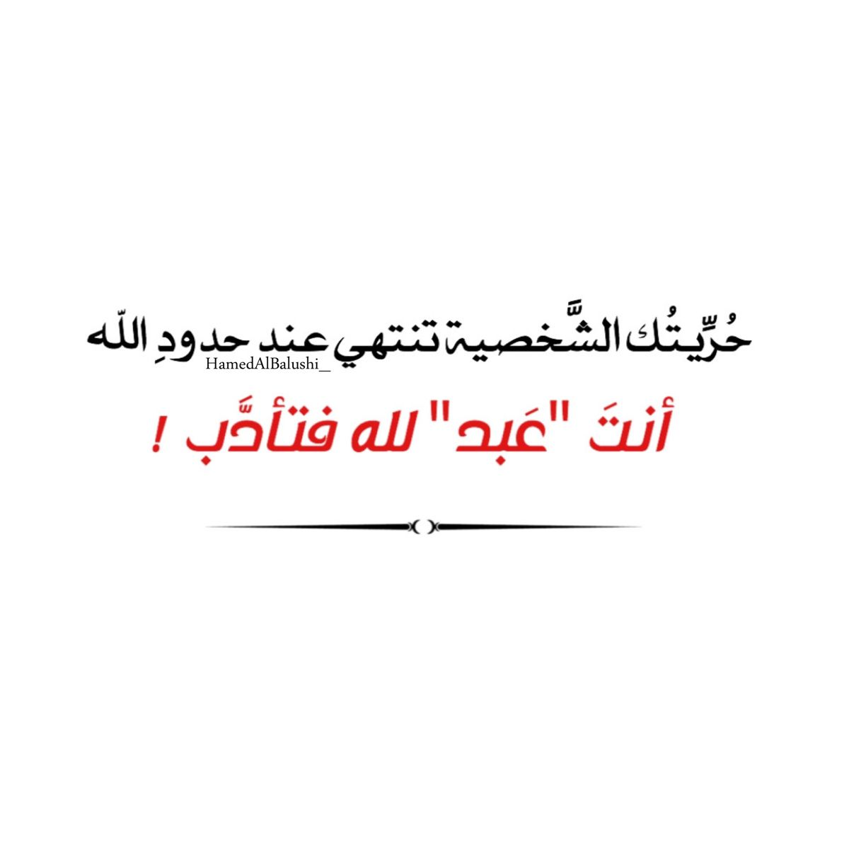 Pin By حمد البلوشي On حكمة Math Arabic Calligraphy Math Equations