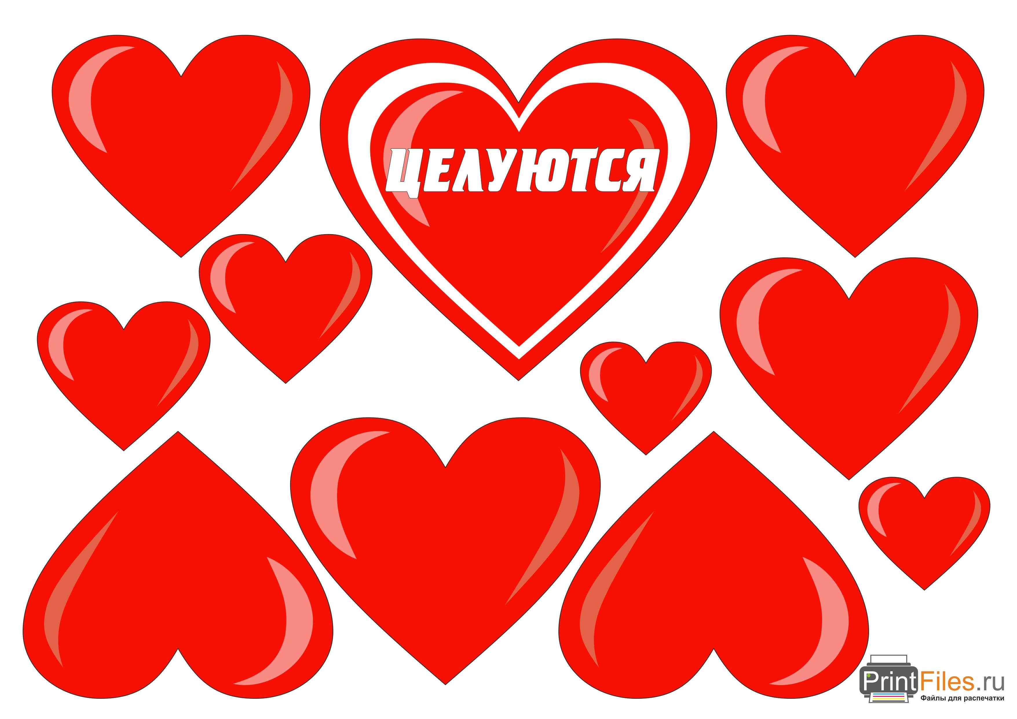 красные сердечки картинки красивые шаблоны как