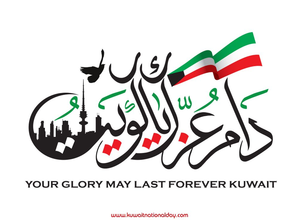 Kuwait National Day Wishes In Arabic Happy National Day