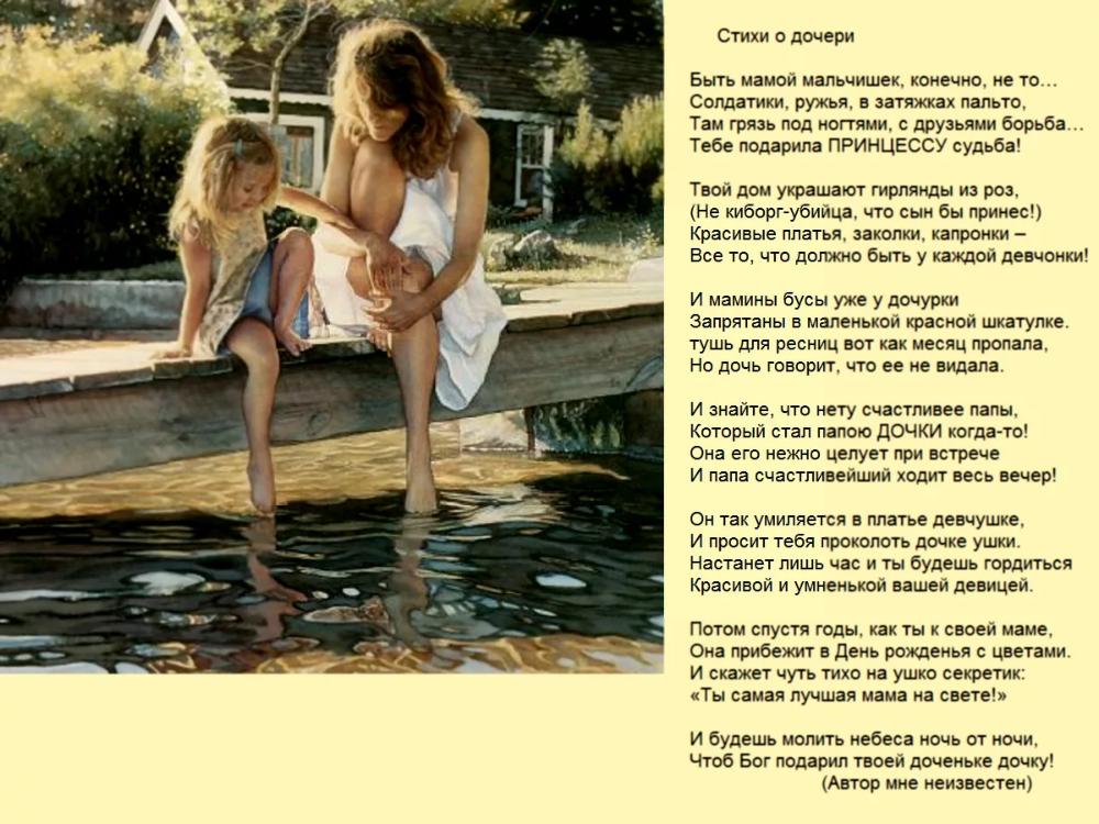 стихи о взрослой дочери от мамы трогательные до слез ...