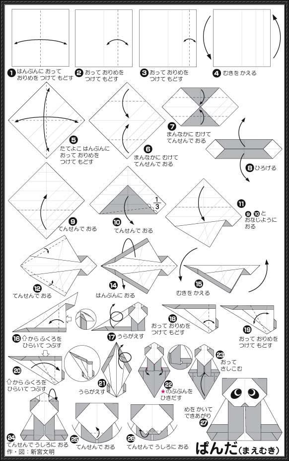 Kid Craft: Oragami   Origami easy, Useful origami, Easy origami for kids   927x582