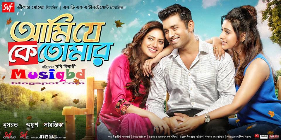 fila shoes kolkata bangla cinema zulfiqar tank