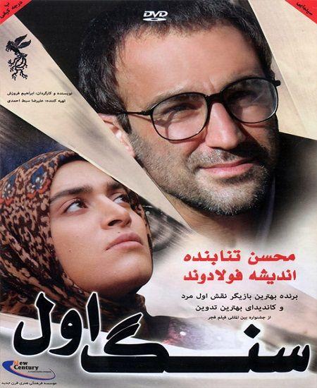 دانلود فیلم ایرانی سنگ اول - http://www.2.2film40.in/%d8%af%d8%a7%d9%86%d9%84%d9%88%d8%af-%d9%81%db%8c%d9%84%d9%85-%d8%a7%db%8c%d8%b1%d8%a7%d9%86%db%8c-%d8%b3%d9%86%da%af-%d8%a7%d9%88%d9%84-%d8%a8%d8%a7-%da%a9%db%8c%d9%81%db%8c%d8%aa-bluray-720p/