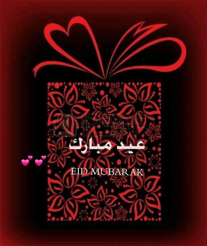Eid Mubarak Eid Eid Cards Eid Mubarak