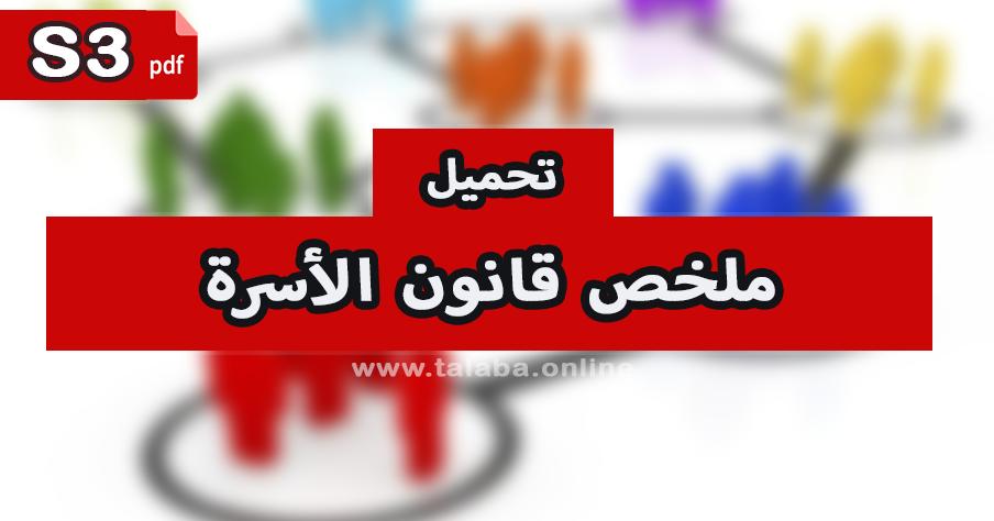 ملخص قانون الاسرة المغربي Pdf تحميل قانون الاسرة S3 Family Law Ads Incoming Call Screenshot