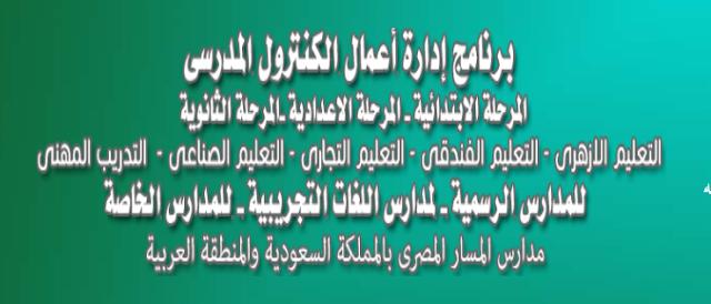 برنامج ادارة اعمال الكنترول المدرسى وشامل برامج المرتبات و الكنترول وشئون العاملين وشئون الطلاب School Calligraphy Arabic Calligraphy