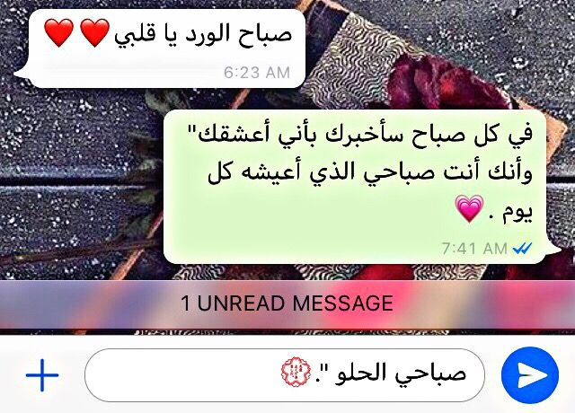 صباح الخير يا حبيب الروح Sentimientos