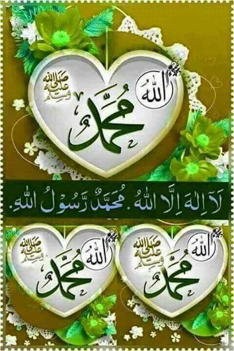 Pin By Sha On Allahu And Mohammed Word Written Images Allah Wallpaper Islamic Art Calligraphy Islam Marriage