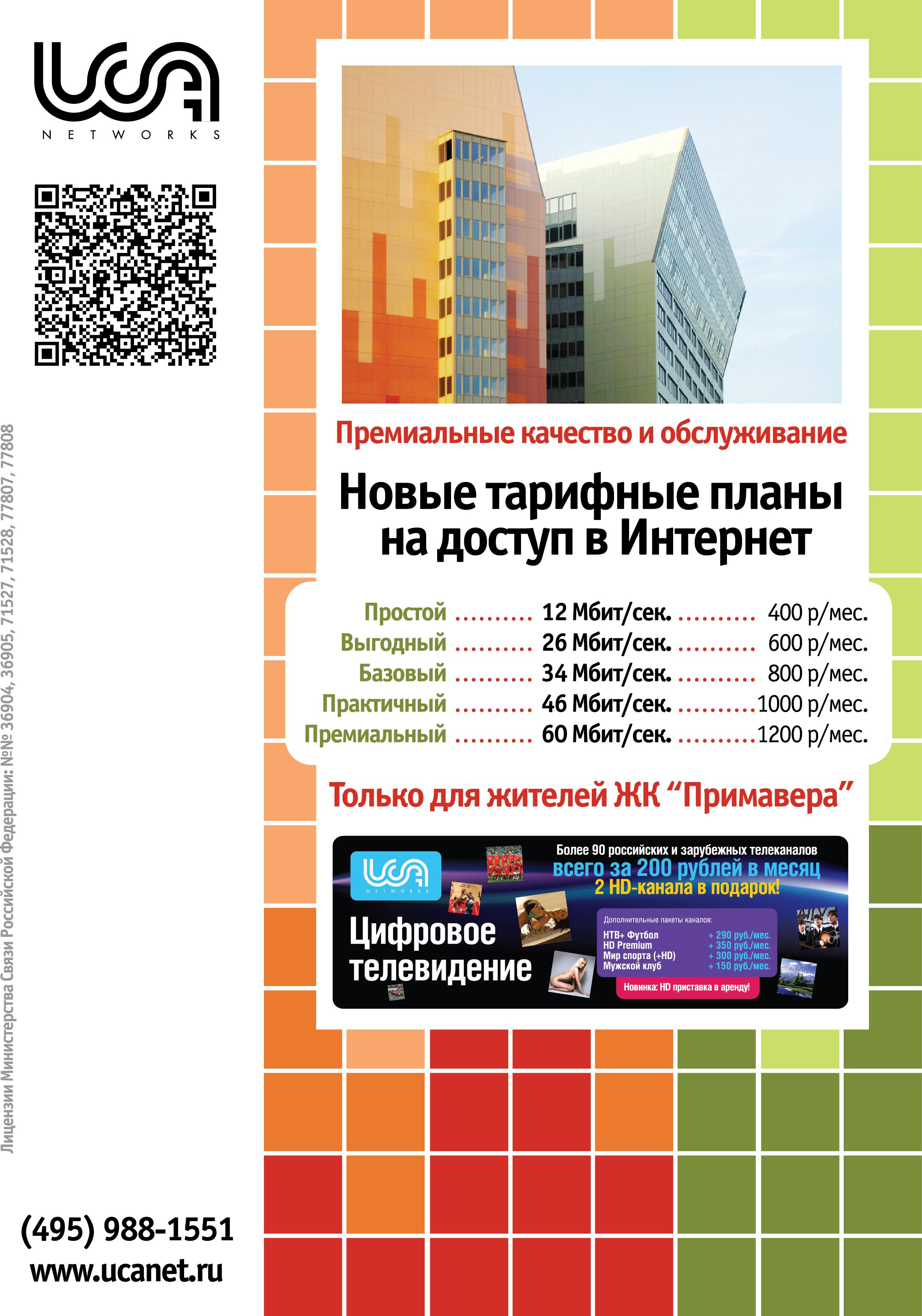 Статья на тему реклама в интернете создание структуры сайта своей организации