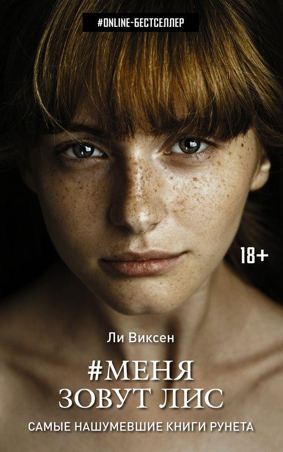 Ли виксен книга #меня зовут лис – скачать fb2, epub, pdf бесплатно.