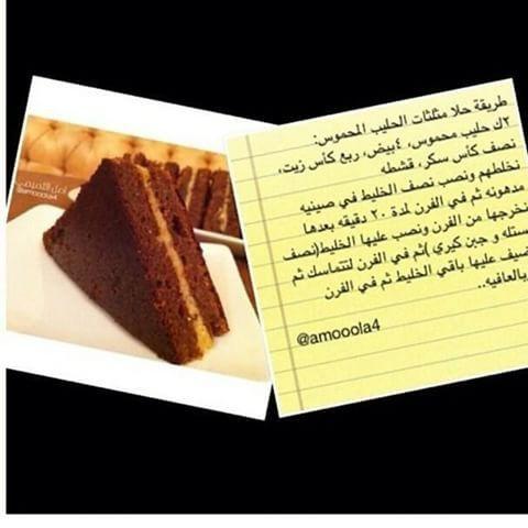 حلا مثلثات الحليب المحسوس Milk Cake Food Recipes