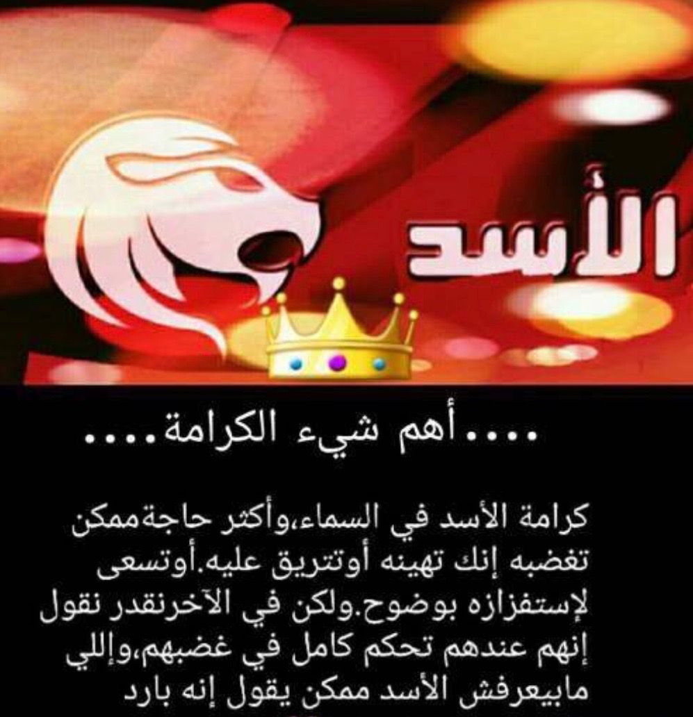 Pin By Samar Anan On Leo Others Funny Arabic Quotes Feelings Quotes Leo