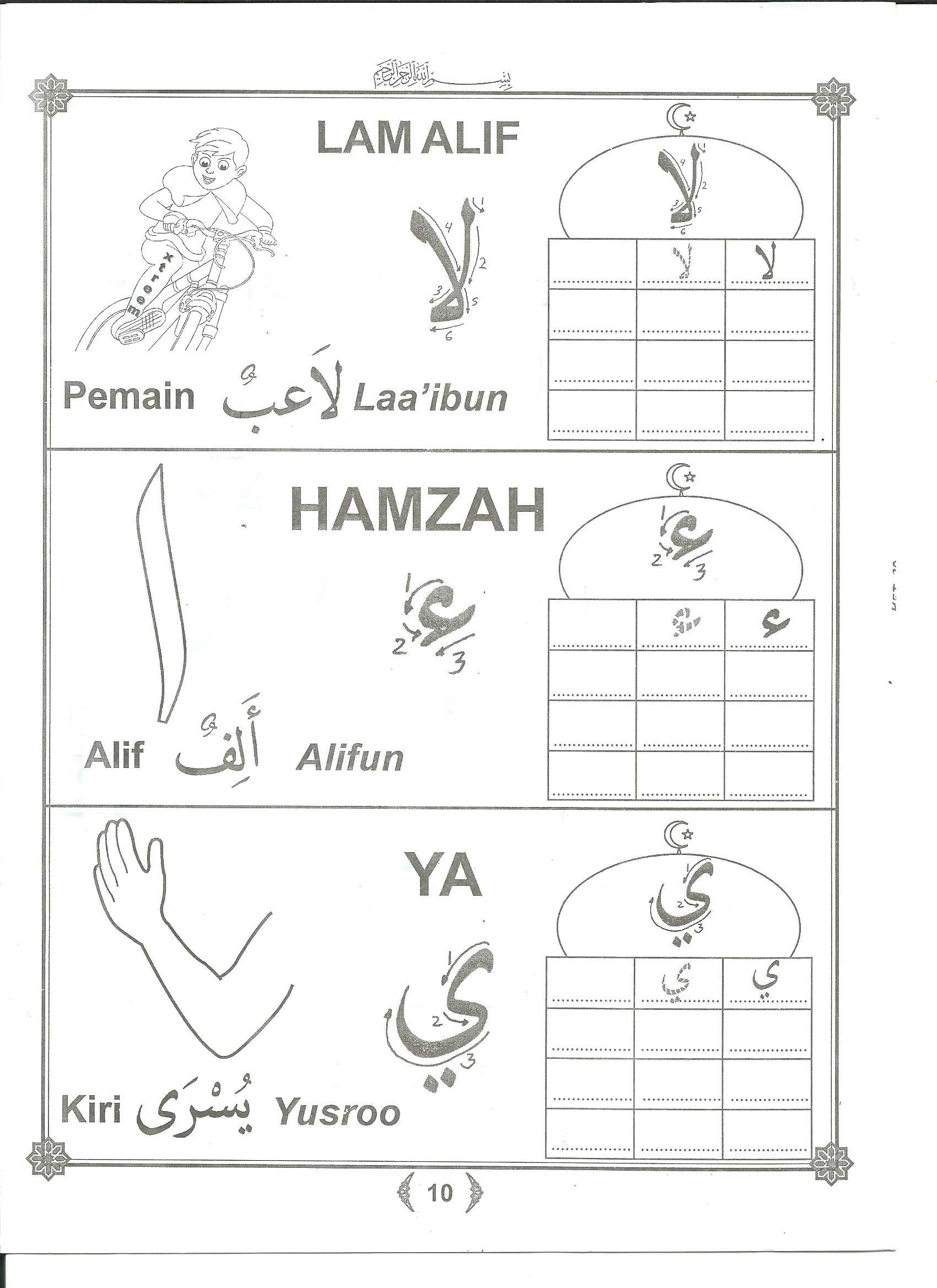 Pin Di Islamic Hijaiyah Practice Worksheets And Teaching