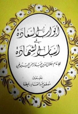أبواب السعادة في أسباب الشهادة لجلال الدين السيوطى تحقيق خلف Pdf Decorative Plates Books