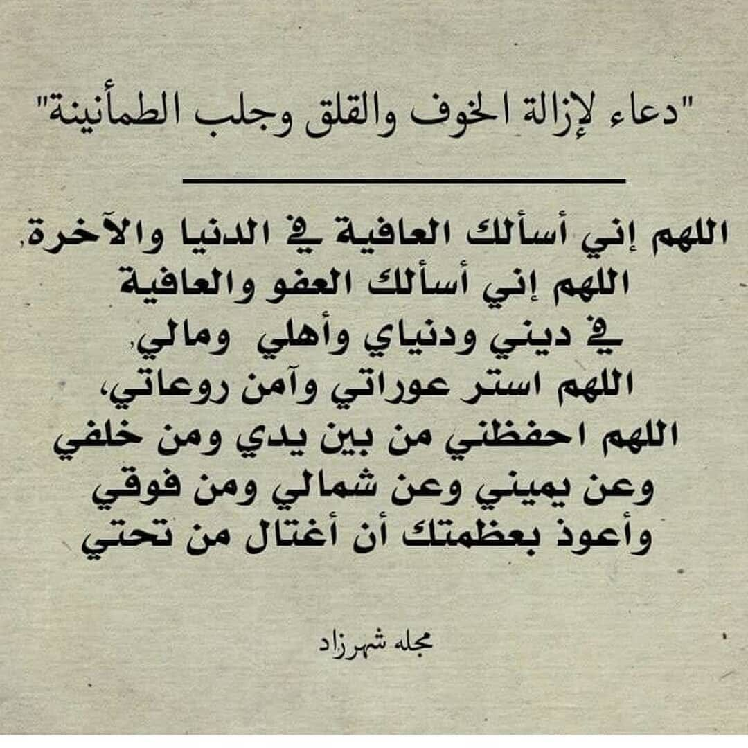 Pin By Nour Nourlislame On Dou3ae Quotes Islamic Pictures Islam