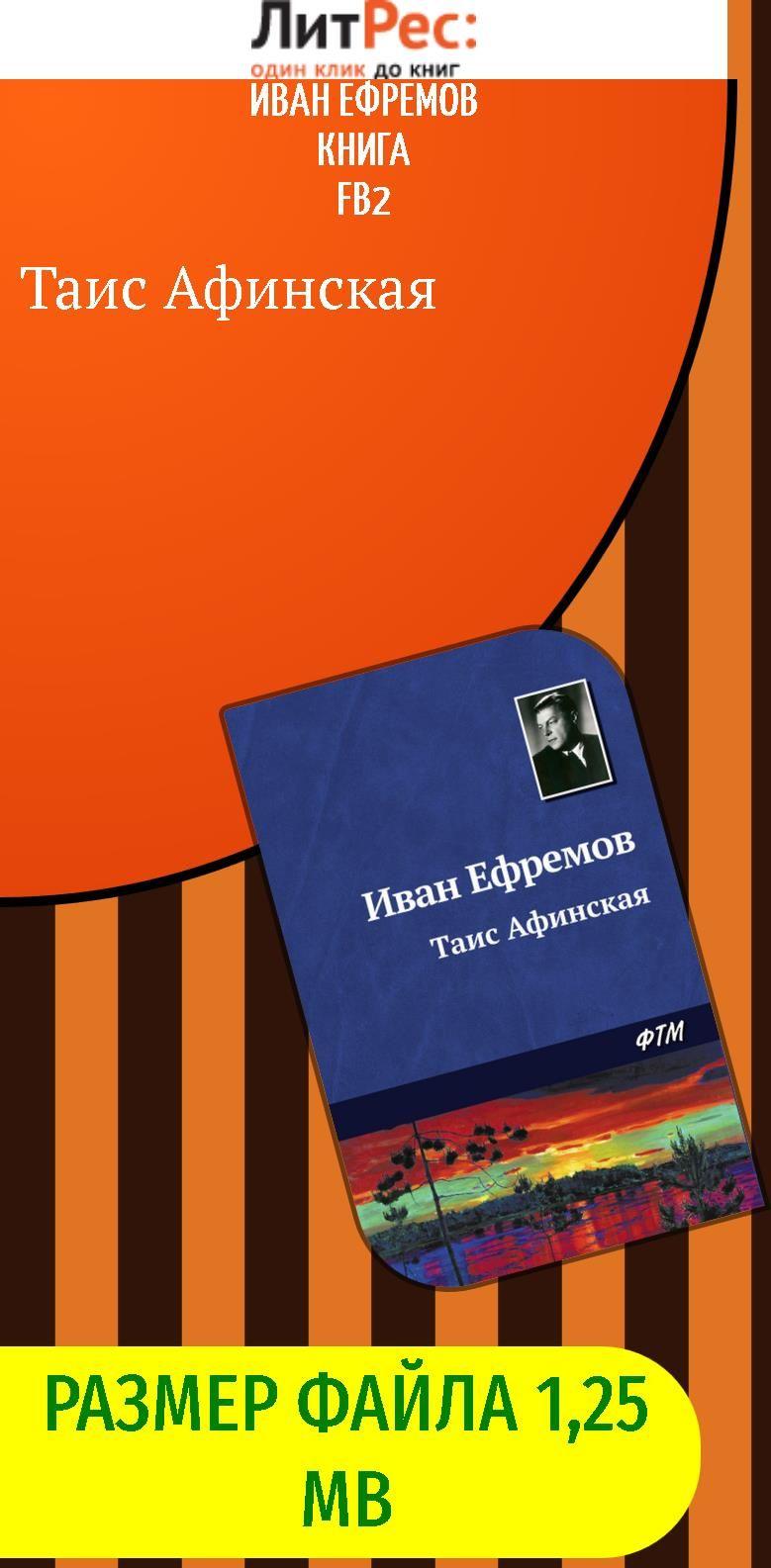 Книга таис афинская скачать бесплатно