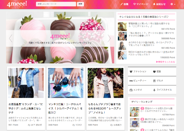 女子向けキュレーションメディア「4meee!」が6カ月で2500万PV到達、その成長の理由とは