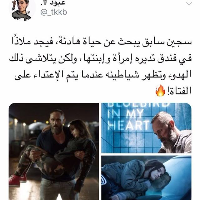 اسم الفلم A Bluebird In My Heart 2018 In 2020 Closer Quotes Movie Funny Films Good Movies To Watch